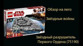 Обзор на лего звездные войны звездный разрушитель первого ордена 75190