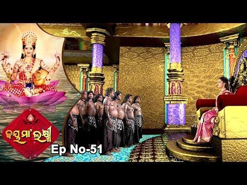 Jai Maa Laxmi | Odia Mtholgical & Devotional Serial | Full Ep 51