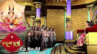 Jai Maa Laxmi | Odia Mtholgical & Devotional Serial | Full Ep 51