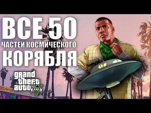 GTA V - ВСЕ 50 ЧАСТЕЙ КОСМИЧЕСКОГО КОРАБЛЯ.