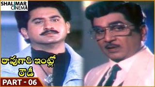 Rao Gari Intlo Rowdy Movie || Part 06/11 || ANR, Vanisri || Shalimarcinema