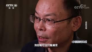 《中国建设者》 20191008 成昆传奇| CCTV科教