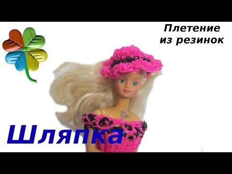 Видеозапись Как сплести из резинок Klementina Loom шляпку Урок56|Одежда для кукол своими руками
