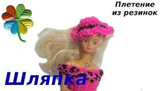 Как сплести из резинок ♣Klementina Loom♣ шляпку Урок56|Одежда для кукол своими руками