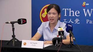 【新加坡大选】工人党公布最后一批准候选人 包括一名新人