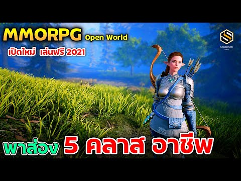 MMORPG Openworld 2021 เปิดใหม่ พาส่อง 5 คลาสอาชีพ ในเกม Bless unleashed