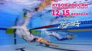 Кубок России по подводному спорту 2020 12-15 февраля в ЦВВС «Звёздный»!