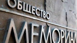 Мемориал под давлением из-за Украины