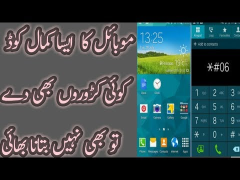 Power full hidden secret code for Android mobile phone save your Mobile with this code