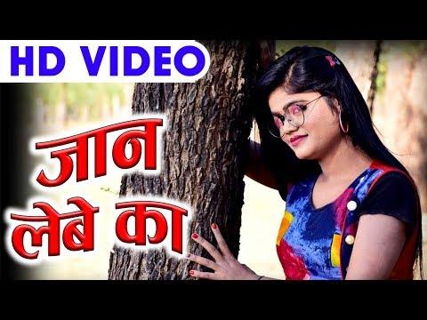 Sarla Gandharw | Cg Song | Jaan Lebe Ka | सरला गंधर्व | New Chhattisgarhi Geet | HD Video 2018 | AVM