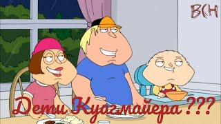 Лучшее в мультиках. Гриффины (Family Guy) #5