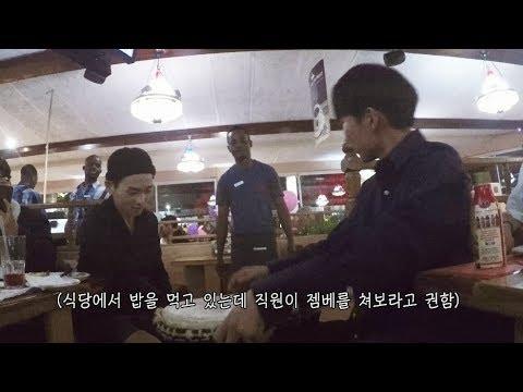 온 몸에 소름 돋는 한국인들의 남아공 즉석 공연 (feat 하모나이즈) 'Circle of Life' Live