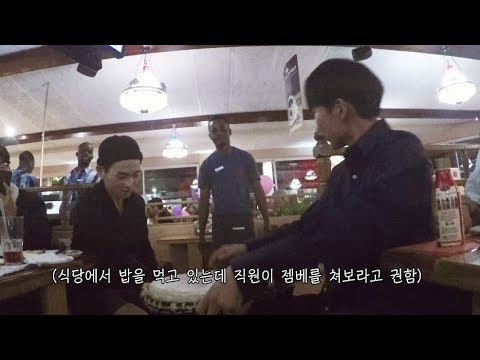 Restaurant staff in South Africa give a group of Korean guests a jembe to try. That group is a showchoir ensemble .. • r/videos