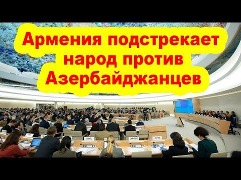 Армения продолжает подстрекать народ против Азербайджанцев
