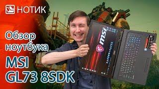 Подробный обзор ноутбука MSI GL73 8SDK - проверяем GTX 1660Ti в деле