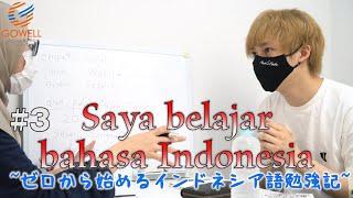 Saya belajar bahasa Indonesia #3 ゼロから始めるインドネシア語勉強記
