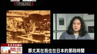 2012.09.09開放新中國/信手拈來皆風景 郭英聲平凡、也不平凡