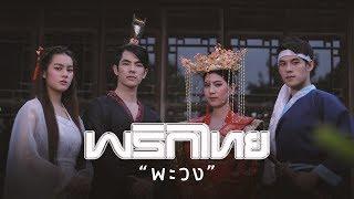 Karaoke - พะวง - พริกไทย