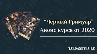 Таро «Чёрный Гримуар»