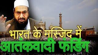 हाफ़िज़ सईद के पैसों से बना भारत में मस्जिद   जवाब तो चाहिए