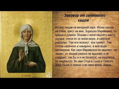Молитва от кашля