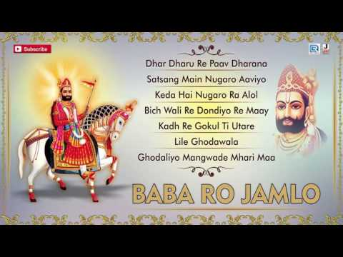 Marwadi Bhajan 2016 | Baba Ro Jamalo | Kishore Paliwal | Devotional Song | Full Audio Jukebox