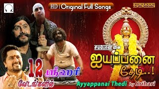 Ayyappanai Thedi | Srihari | Ayyappan Songs | Jukebox