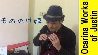 もののけ姫(トリプルオカリナ演奏) thumbnail