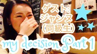 【my decision】第一回・ジャンヌさん / 東京外国語大学への編入を決めた理由