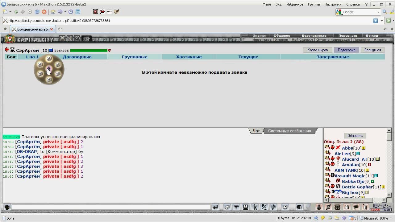 Программа взлом букмекерская контора