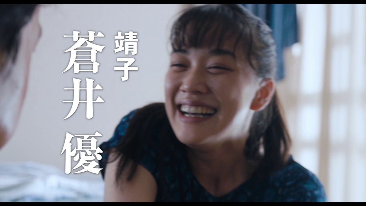 『宮本から君へ』宮本浩次書き下ろし主題歌長尺ver.予告 - YouTube