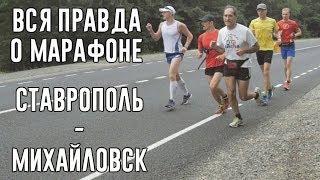"""Вся правда о марафоне """"Ставрополь - Михайловск"""""""