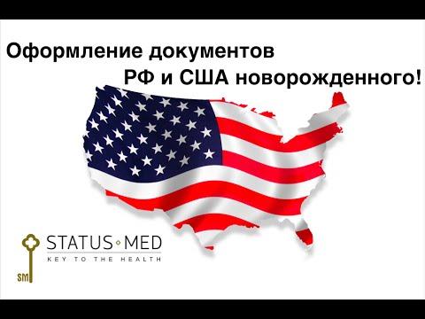 Роды в США! Роды в Майами! Status-Med. Оформление документов РФ и США новорожденному.