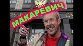 Андрей Макаревич предложил властям в России  отключить  электричество
