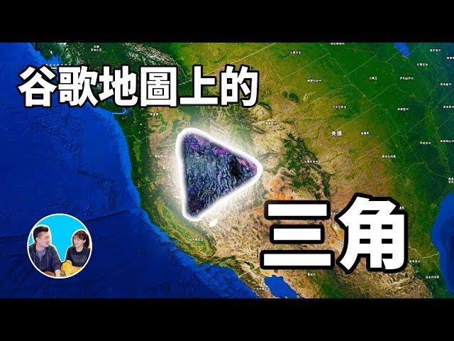 谷歌地圖發現巨大三角,偏偏還在51區附近 | 老高與小茉 Mr & Mrs Gao