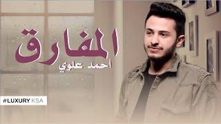 أحمد علوي - المفارق (حصرياً) | 2019