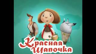 Машины сказки-КРАСНАЯ ШАПОЧКА и серый волк.Мультфильм-сказка  для самых маленьких детей.