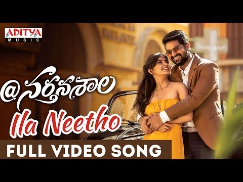 Ila Neetho Full Video Song || @Nartanasala Songs || Naga Shaurya, Kashmira, Yamini