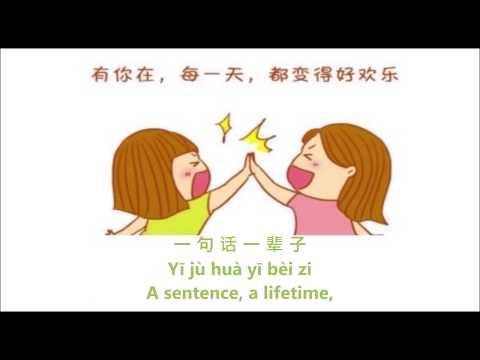 Wakin Chau (周华健) - 朋友 (Peng You) LYRICS (eng/pinyin/hanzı)