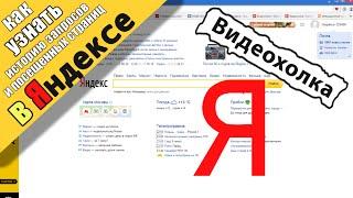 Как узнать историю запросов и посещенных страниц в Яндексе
