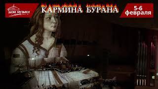 К. ОРФ. КАРМИНА БУРАНА