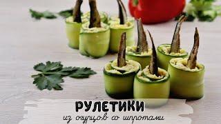 🎄 Рулетики из огурцов со шпротами ☆ Простая и вкусная закуска  🎄