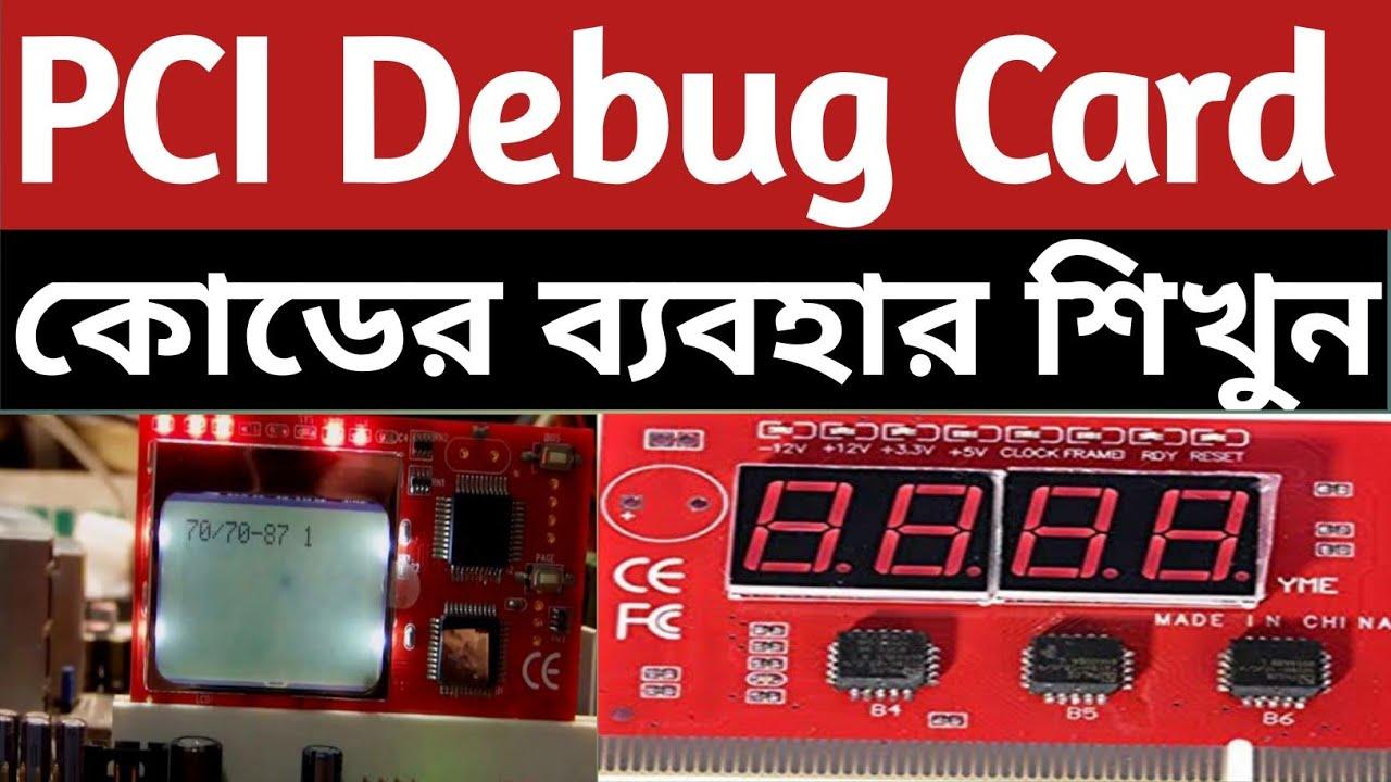 PCI Analyzer Debug card Error Code   Bangla