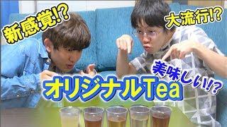 おってぃ半端ないって!お茶の原料当て選手権!! thumbnail
