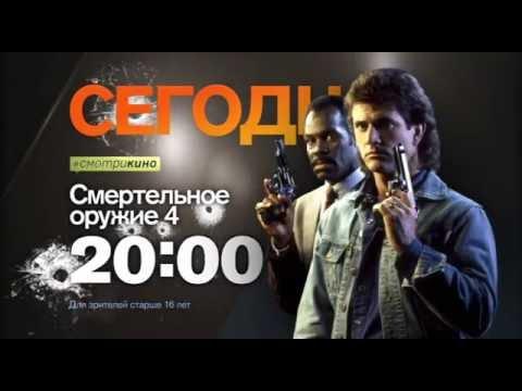 Смертельное оружие 4 в четверг 18 августа в 20:00 на РЕН ТВ
