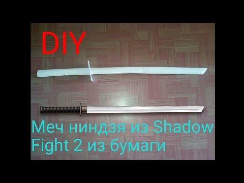 DIY Как сделать МЕЧ НИНДЗЯ из Shadow Fight 2 из бумаги.