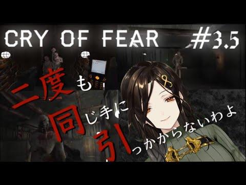 【サバイバルホラーFPS】殺戮白雪の「Cry of Fear」#3.5【白雪 巴/にじさんじ】