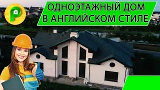 Строительство одноэтажного дома под ключ, в стиле модерн, современный модерн | РЕМСТРОЙСЕРВИС