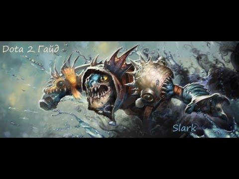 видео: dota 2 Гайд - slark