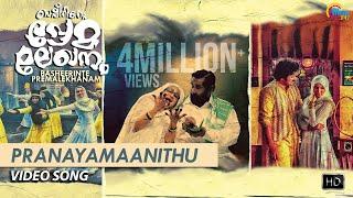 Basheerinte Premalekhanam | Pranayamaanithu Song Video  | Madhu, Sheela, Farhaan Faasil, Sana Althaf